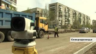 У Сєвєродонецьку триває капітальний ремонт доріг