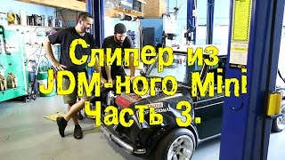 Слипер из JDM-ного Mini. Часть 3. . Mighty Car Mods на русском