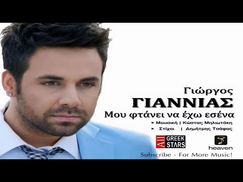 Mou Ftanei Na Exo Esena ~ Giorgos Giannias | Greek New Single 2014