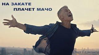Олег Газманов - На закате плачет мачо Скачать клип, смотреть клип, скачать песню