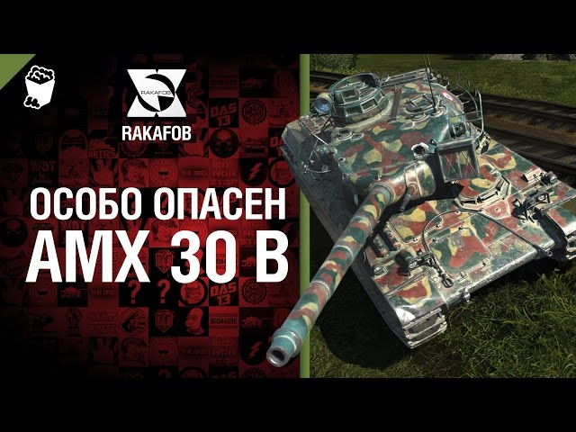 Обзор среднего танка АМХ 30 Б от WoT Fan в World of Tanks (0.9.10)