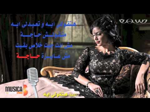 Nesma Mahgoub - Hatolly Eh (teaser)
