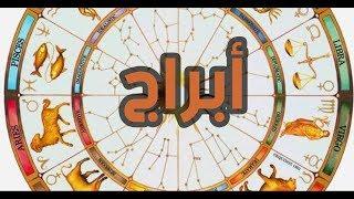 أبراج | أشنو قال زهرك اليوم :26 ديسمبر2017 | شوف تيفي   |   أشنو قال زهرك اليوم
