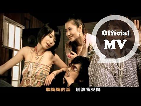S.H.E - 藉口 (官方版MV)