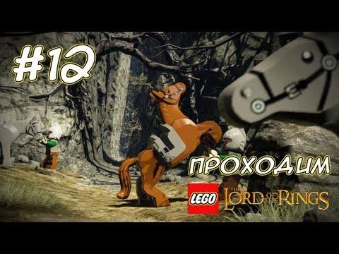 Прохождение LEGO Властелин Колец