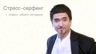 Стресс от управления стрессом. Кириллов Иван