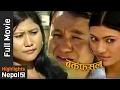 New Newari Movie BAKANFUSULU 2016 2073 Suraj Shrestha Sarita Awale Rajesh Man Singh