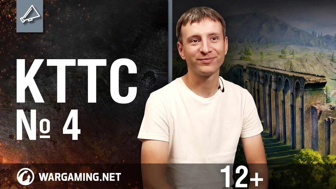 "World of Tanks. ""КТТС"". №4"