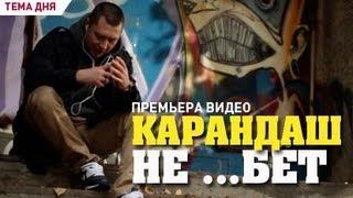 Карандаш - Не ебет