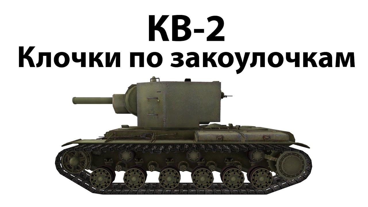 КВ-2 - Клочки по закоулочкам