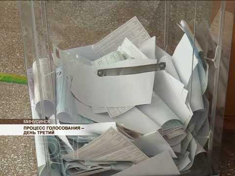Процесс голосования – день третий