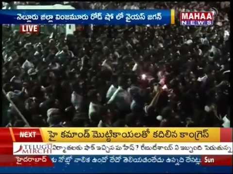 YS Jagan Roadshow At Nellore | Jagan Talks On Sr NTR Death -Mahaanews