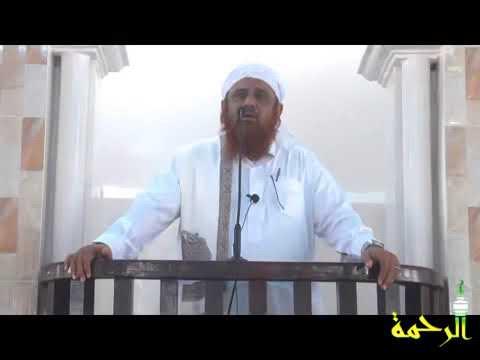 خطبة / الصبر على الإبتلاء - د. عبدالله بن فيصل الأهدل ( عضو رابطة علماء المسلمين )