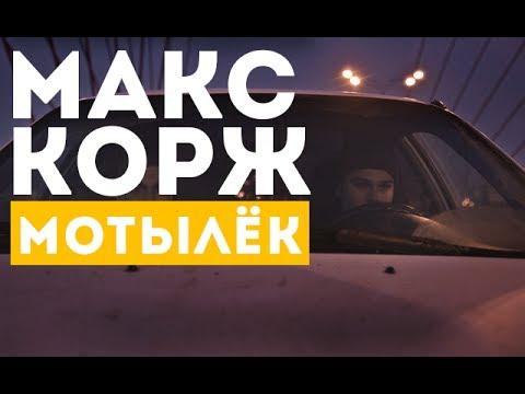 Макс Корж -Мотылёк