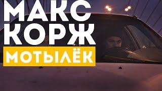Макс Корж - Мотылек