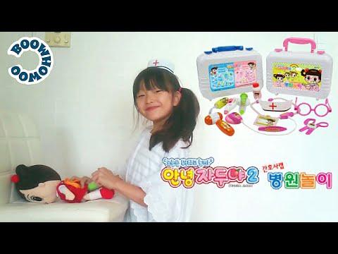 자두의 병원놀이 의사가방/Doctor's bag, Play doctor! : Haul TOY (ENG Sub) /哈囉! 小梅子 医生袋/チャドゥのお医者さんかばん
