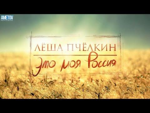 Смотреть клип Леша Пчелкин - Это моя Россия