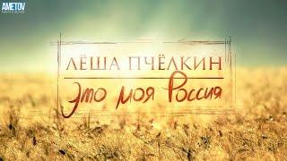 Леша Пчелкин - Это моя Россия