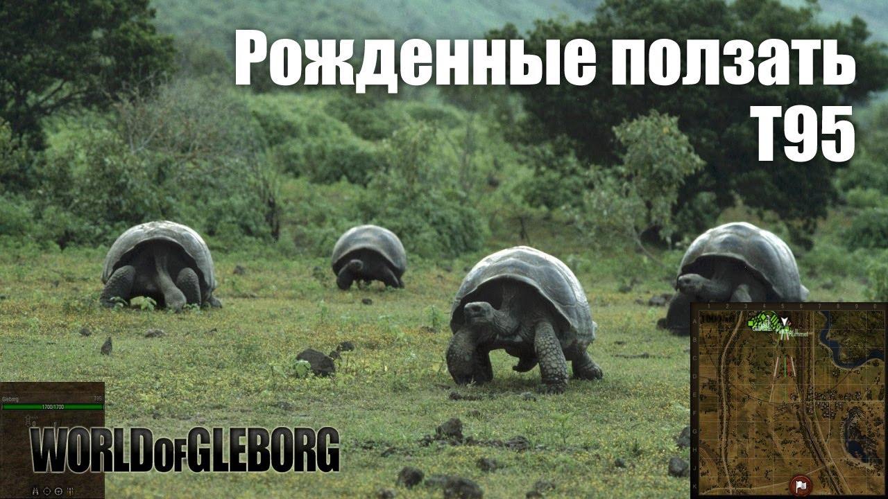 World of Gleborg. Т95 Рожденные ползать