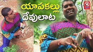 Bithiri Sathi On Neem Toddy | Funny Conversation With Savitri