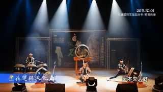 2011石雕藝術季開幕表演-原住民舞蹈、日本鬼太鼓座