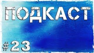 Подкаст № 23 - Новости, планы, ответы на вопросы.