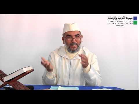 درس الإخلاص بالأمازيغية 3