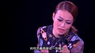 容祖兒李克勤演唱會2015 - 相愛很難 YouTube 影片
