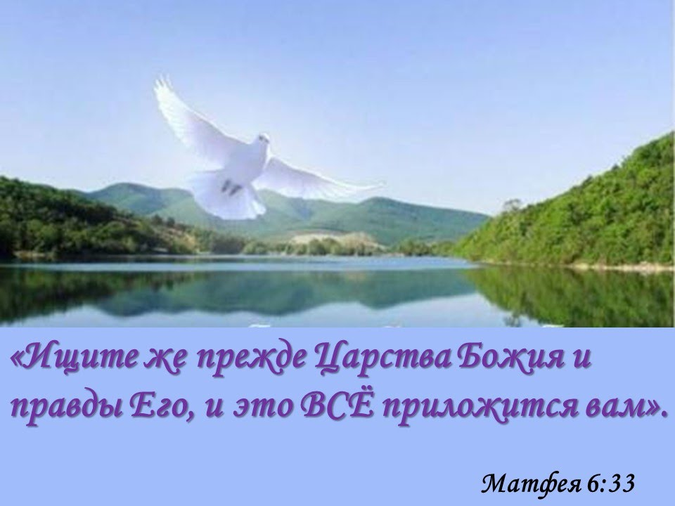 О заботах житейскихищите же прежде царства божия и это все приложится вам (мф