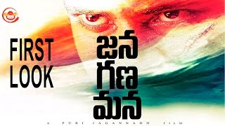 Jana Gana Mana : Puri announces film with Mahesh Babu with First Look