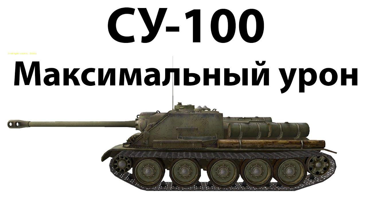 СУ-100 - Максимальный урон