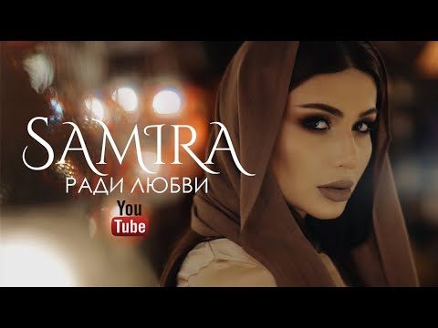 Samira - Ради любви