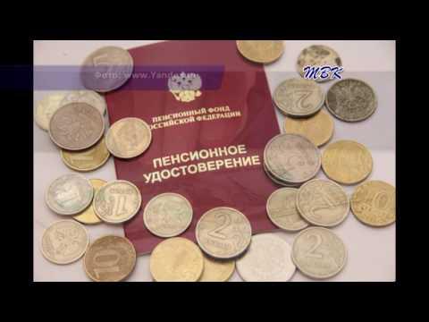 2-ая индексация пенсий для русских пожилых людей пройдет через некоторое количество дней