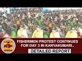 DETAILED REPORT Fishermen Protest continues for Day 3 in Kanyakumari Thanthi TV