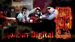 Капа и DаБо - Долбит Digital