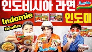 """세계 1위 라면 인도네시아 인도미 """"미 고랭"""" 먹어보기 Trying Indonesia's famous Indomie Mi Goreng Ramen Noodles"""