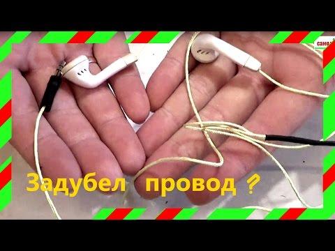 Ремонт проводов наушников своими руками 46