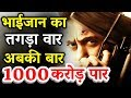 Salman Khan s Tiger Zinda Hai Expected To Cross 1000 Crore At Box Office