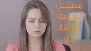 Episode 21 - Al Khate2a Series | الحلقة الواحد والعشرون - مسلسل الخطيئة