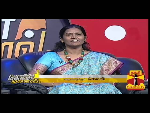 "MAKKAL MUNNAL - Debate On""Family Issues"" - Seg02 (11/05/2014)"