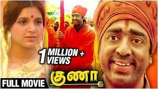 Guna Kaml Haasan, Roshini,Rekha Tamil Movie