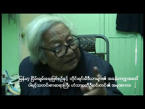 U Win Tin message For Myanmar Peace Process