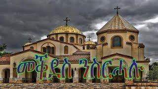 New Eritrean Orthodox Tewahdo Mezmur 2014 MEKDES NSRAHALU