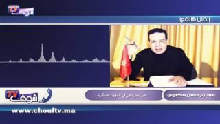 عبد الرحمان مكاوي: صراع الجناح اللائكي والإسلاموي كان سببا في الانقلاب الفاشل على تركيا   |   تسجيلات صوتية