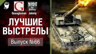 Лучшие выстрелы №66 - от Gooogleman и Johniq
