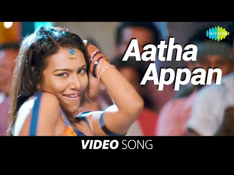Aatha Appan (Bandekki Ra) song
