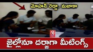 Ex ASI Mohan Reddy Gets VIP Treatment In Karimnagar Jail | Exclusive Visuals