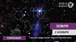 Гороскоп на 2 ноября 2019 года