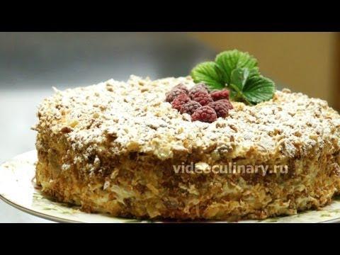 Торт Наполеон с яблочной прослойкой от http://videoculinary.ru Бабушка Эмма