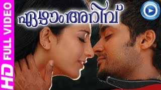 7Aum Arivu Malayalam Full Movie 2013 New Malayalam Full